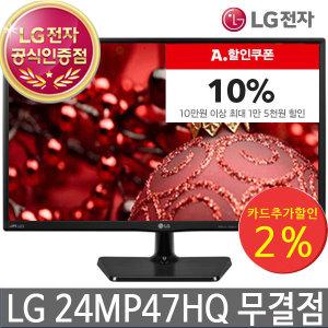 설쿠폰+2%할인/LG 24MP47HQ 무결점 24인치 IPS 모니터