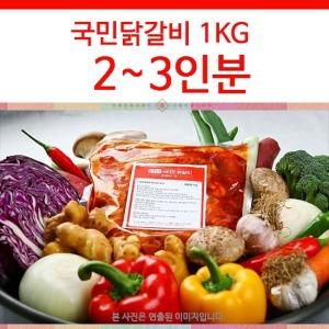 국민닭갈비 볶음용 춘천제조(국내산고춧가루+냉장육)