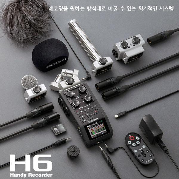 ZOOM H6(2GB)프로녹음기/악기연주/PCM원음/6채널녹음