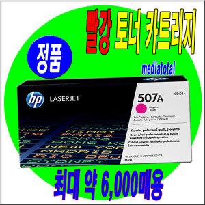HP 레이저젯 500 MFP M575dn CD644A 정품 빨강 토너