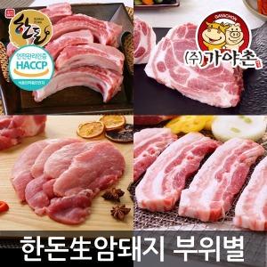 가야촌 한돈  생고기 부위별 300g~1kg