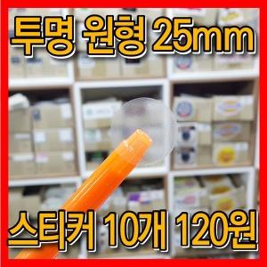 투명 원형 무지 라벨 25mm 스티커 10개 봉인스티커