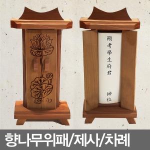 무료배송/향나무위패/위패함/제사/제수용품/지방틀