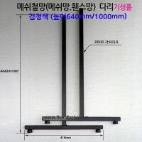 인테리어메쉬철망용 다리세트(연결부속포함) 철망별도