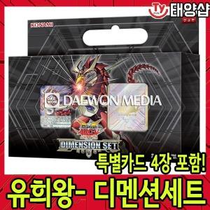 유희왕카드 디멘션세트 스페셜