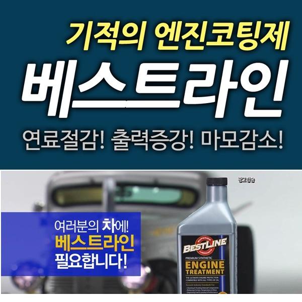 엔진코팅제 베스트라인 단품 총판직접판매홈쇼핑정품