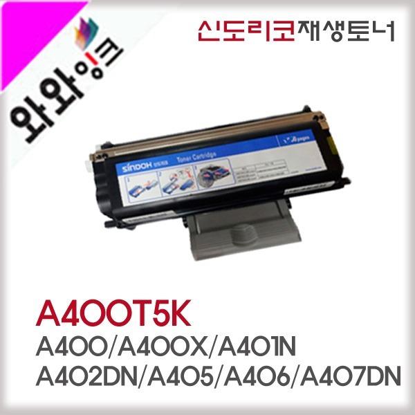 신도리코 A400 토너 S400T5K A401DN A402 A405 A407