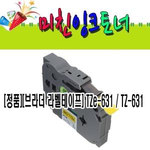 라벨테이프 TZ-631/PT-d200/d200kt/d600/p700/p750