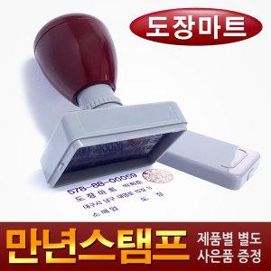 만년스탬프 사업자 회사 명판 세금계산서 도장