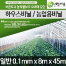 세원비닐 하우스 일반 농업용 대형 비닐 0.1x8x45