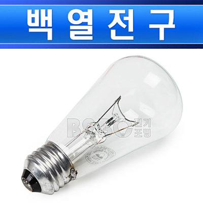 일광전구-장식전구-(ST55)백열램프-투명220V/60W/백열 - 옥션