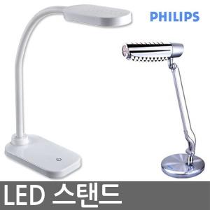 LED스탠드/터치식/필립스LED스탠드/LED전구/라이팅루