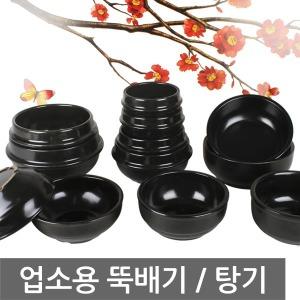업소용 뚝배기/보신기/설렁탕기/비빔기/복탕기 모음