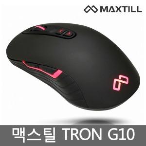 맥스틸 MAXTILL TRON G10 프로 게이밍 마우스/