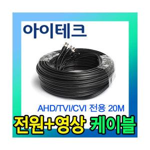 아이테크 AHD TVI CVI 전용 전원 + 영상 케이블 20M