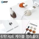OMT 케이블 선정리 CABLE DROP 6개 1세트 케이블정리