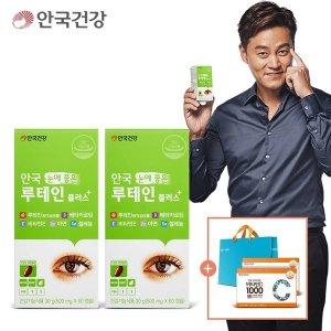 안심캡슐 안국 루테인 2통+비타민C 20정+쇼핑백