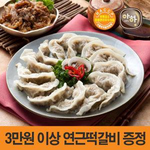 아하만두 감자만두 꼬물이만두 2봉 구매 시 무료배송