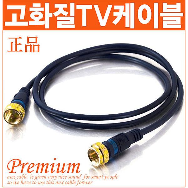 무료택배)국산 TV안테나선(1M~30M)/동축케이블/분배기