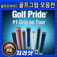 골프프라이드 골프그립 모음전/투어벨벳/아이언그립