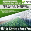 세원비닐 하우스 일반 농업용 대형 비닐 0.12x5x7