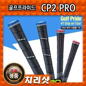 골프프라이드그립 CP2 / 수퍼택 / 골프그립