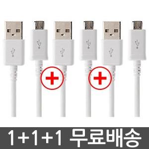 1+1+1 삼성/LG/아이폰 5핀/8핀/C타입 고속충전케이블