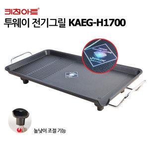 키친아트 국내산 티타늄 투웨이 전기그릴 KAEG-H1700