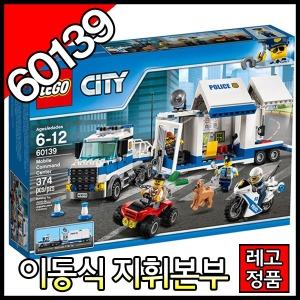 레고시티 이동식지휘본부 60139 블럭 경찰차 트럭