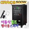 500W USB 녹음 이동식 앰프스피커 행사용 무선마이크