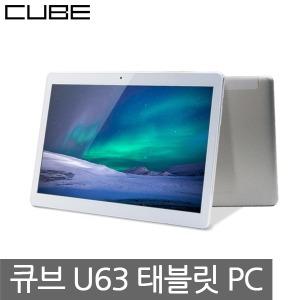 큐브 CUBE U63 9.6인치 IPS디스플레이 태블릿PC smart