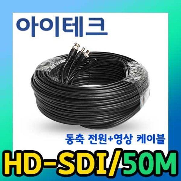 CCTV HD-SDI 50M동축케이블/전원+영상/BNC타입/고급형
