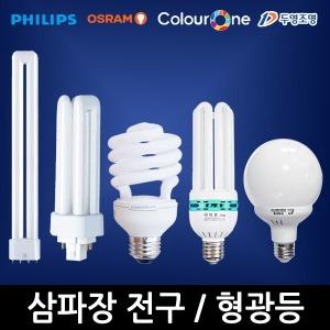 전구/형광등/오스람전구/삼파장전구/삼파장램프/EL/PL