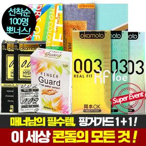 맨살느낌 콘돔/롱러브/유니더스/성인용품/딜도/러브젤