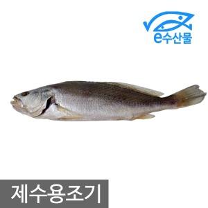 제수조기 32cm 제수용조기  반건조 생선 제사생선
