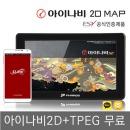 최신 아이나비2D맵+TPEG무료 파로스 H700 네비게이션