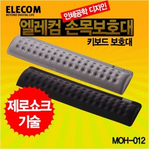MOH-012/제로쇼크 키보드 손목받침대+보호대/피로감소