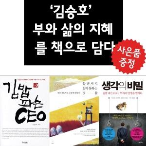 사은품 증정/알면서도 알지 못하는 것들+생각의 비밀+김밥 파는 CEO/3권세트/김승호/성공학