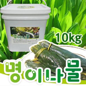 (국내제조)명이나물 10KG/산마늘/업소용