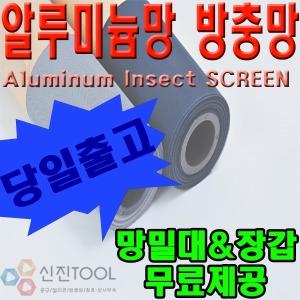 알루미늄방충망/방충망/모기장/재료/교체/보수/망갈이