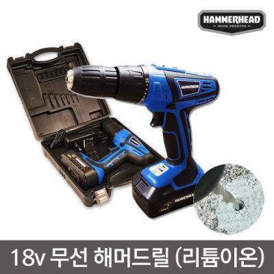 해머헤드 18V 리튬이온 충전 해머드릴/전동드릴/공구