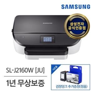 SL-J2160W (잉크추가증정) 컬러 삼성복합기 / 잉크젯