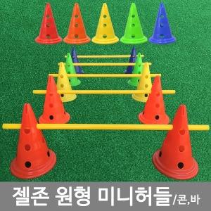 젤존 원형 허들콘/바 육상훈련 칼라콘 접시콘 놀이용