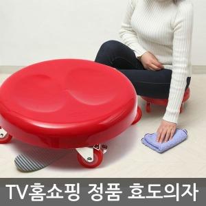 효도의자/회전 바퀴달린의자 좌식 무빙 청소의자 걸레