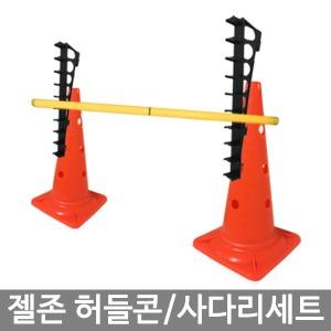 젤존 허들콘 사다리세트/접시콘 칼라콘 훈련용품 축구