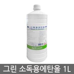 그린 소독용 에탄올 1L x1병/소독약/소독제/알콜/과수
