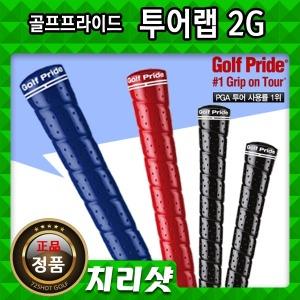 치리샷-골프프라이드그립-투어랩 2G-/골프그립