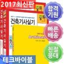 한솔아카데미/건축기사 실기 세트(2017)  전3권
