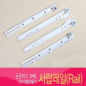 서랍레일/철레일/DIY 레일/가구/서랍/싱크대/레일