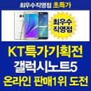 KT/갤럭시노트5/SM-N920K/옥션핫딜/80종선택사은품